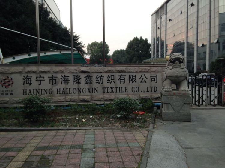 签约:海宁市海隆鑫纺织有限公司