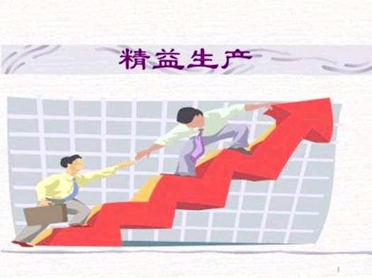 为什么企业导入精益生产管理不成功