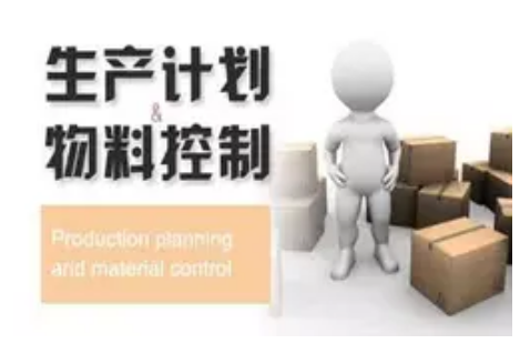 精益生产中的生产计划与控制的特点和目标