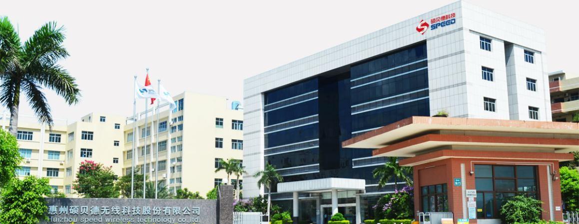 签约:惠州硕贝德无线科技股份有限公司
