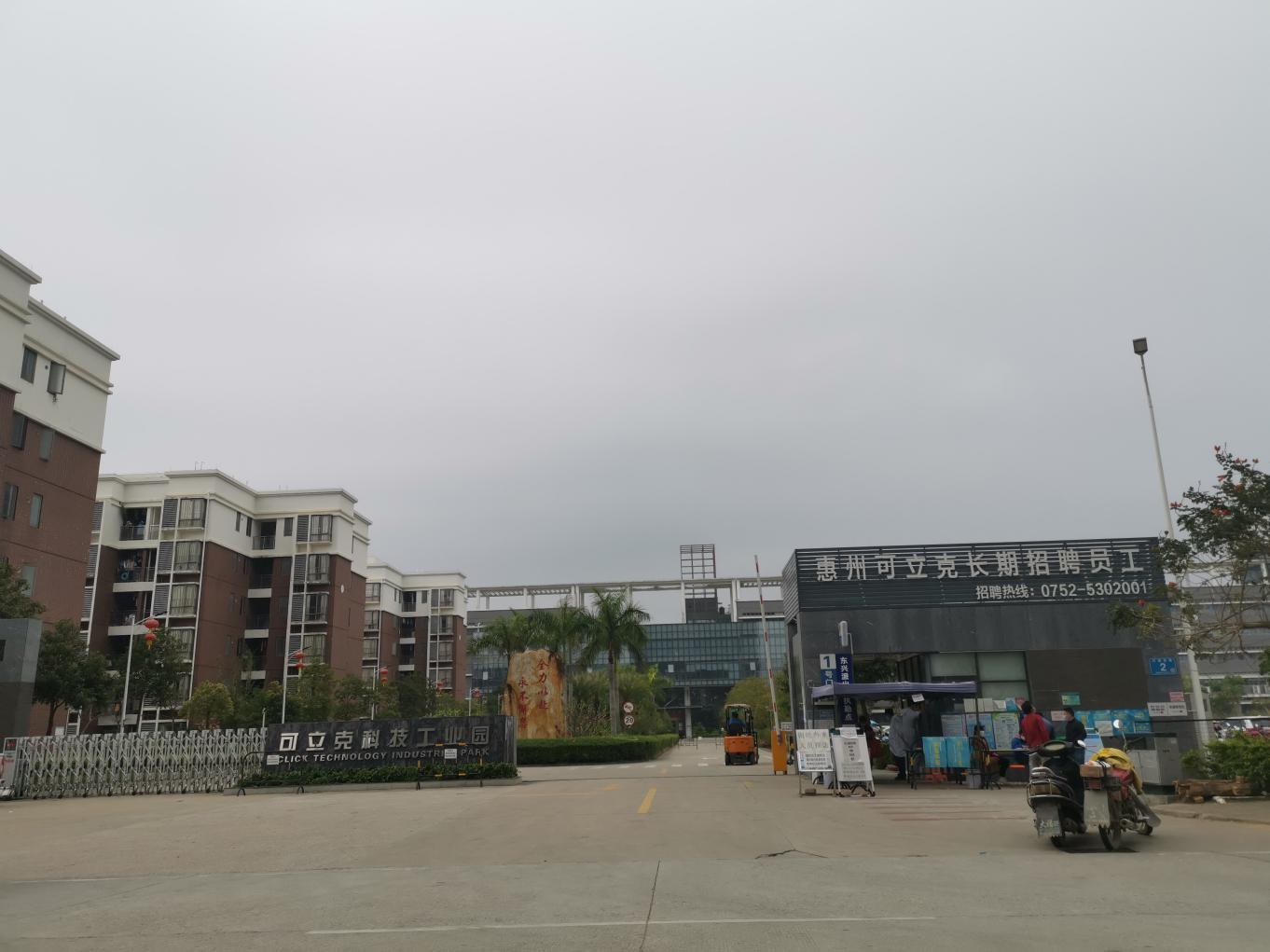 签约:惠州市可立克科技有限公司、惠州市可立克电子有限公司