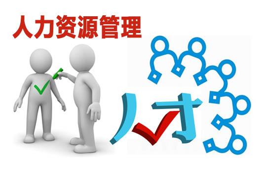 精益生产管理对企业人力资源的要求