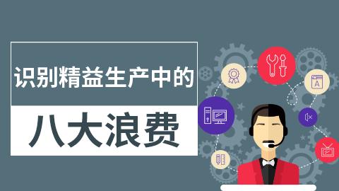 企业实现精益生产TPM管理的九大基础