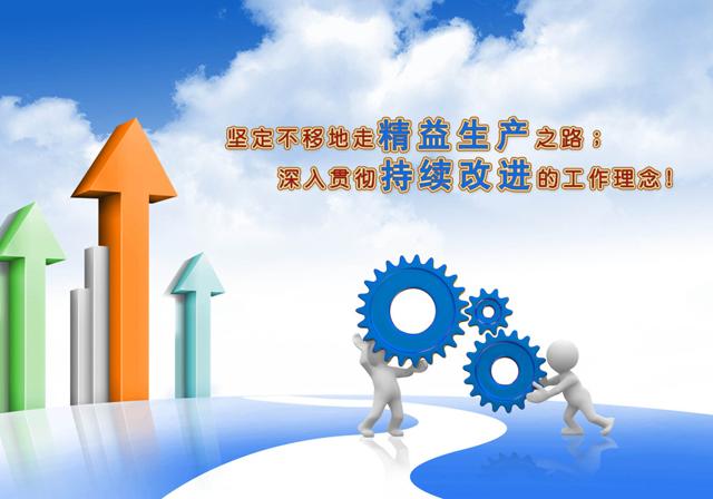 精益生产管理方式是什么?