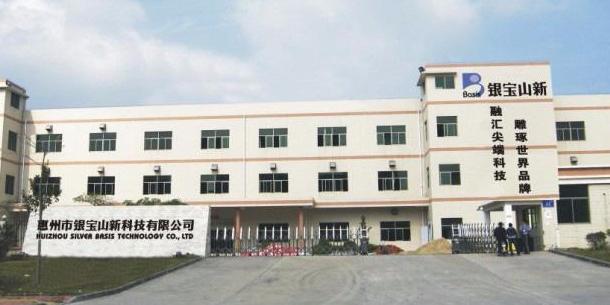 签约:惠州市银宝山新科技有限公司