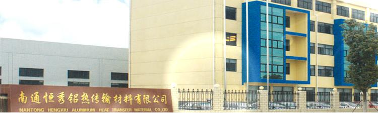 签约:南通恒金复合材料有限公司