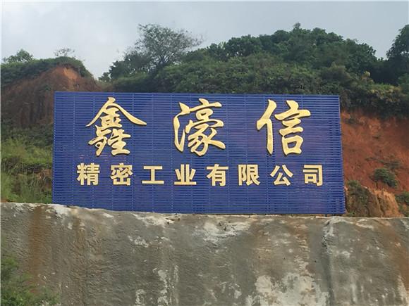 签约:东莞市鑫濠信精密工业有限公司