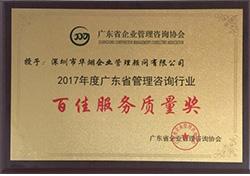 2017年百佳服务质量奖