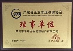 广东省企业管理咨询协会理事单位