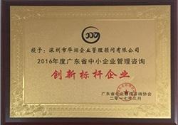 广东省创新标杆企业