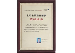 独立董事资格证书