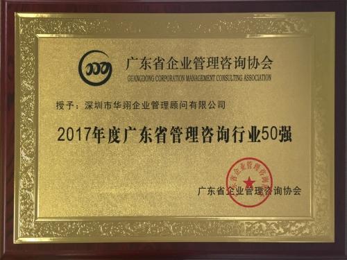 2017年广东省50强